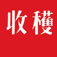 第十屆茅盾文學獎 | 評委評點李洱《應物兄》(續)