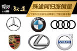 为了卖车这些豪华品牌拿出了哪些真本事?