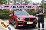[咔咔第1感]BMWX4车身尺寸加大轴距增长