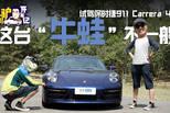 """这台""""牛蛙""""不一般 试保时捷911 Carrera 4S"""