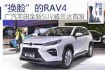 广汽丰田全新紧凑SUV威兰达新车解码