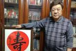 赵忠祥回应一个字卖4千:写字又没招惹谁