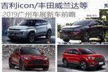 38辆全球首发车亮相 广州车展重磅新车前瞻