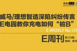 E周刊|威马/理想智造深陷纠纷传言