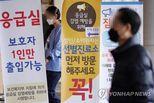 韩国新型肺炎确诊4例 暂无新增病例