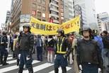 日本反天皇制度民众集会 吁终止庆典