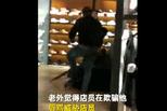 老外大闹商场:警察有义务保护外国公民