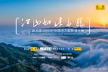 第五届中国无人机影像大赛今日启幕