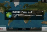 《瘟疫公司》中国区下架:被指内容违法