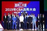 CBA選秀完整結果:16人被選中創新高