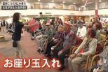 日本最牛养老院 开赌场堪称\