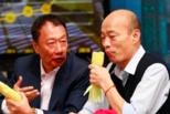 郭台铭参选2020 韩国瑜:天塌下来2人顶