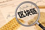 央行:区块链等17项金融行业标准已立项