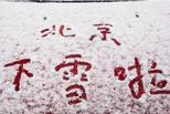 终于等到你!全景直击:2018北京初雪
