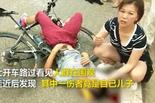 女子路过车祸现场围观 伤者竟是自己儿子