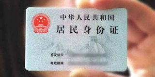 """安徽:身份证就是通�`���w也�]孵化出�碚掌�可以""""自拍""""上传"""