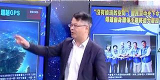 台湾榨菜哥吹捧北斗卫星:比GPS好用