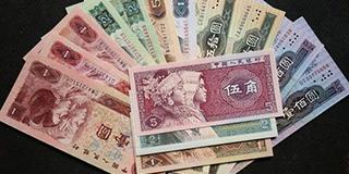 第四套人民币将于4月30日结束集中兑换