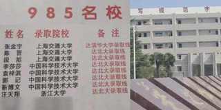安徽8名学生放弃清北引热议 8人分数曝光