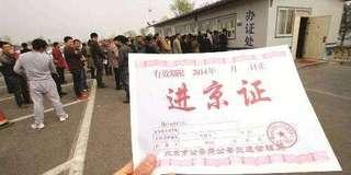 明年11月起外地车办进京证年限12次