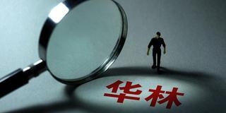 华林公司涉组织领导传销 负责人被控制