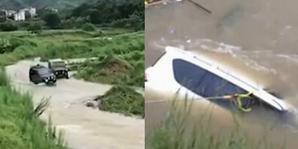 """越野车队开进小溪""""寻刺激"""" 被水淹没"""