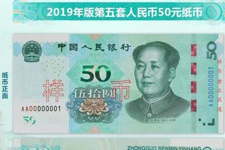 央行将发行2019年版第五套人民币