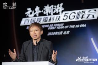 张朝阳:办5G峰会是彰显搜狐媒体责任