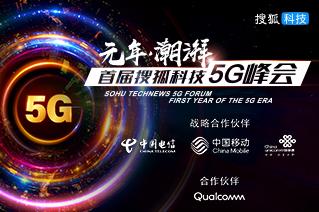 小米雷军寄语5G峰会:数字经济新引擎