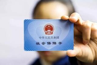 全国将签发统一电子社保卡