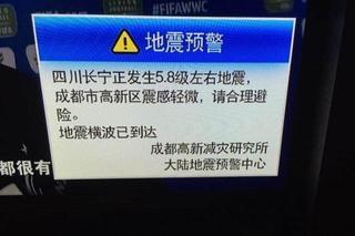 四川宜宾6.0级地震 多地成功发出预警