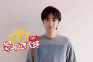 2019狐友国民校草王思尧:不排斥成流量