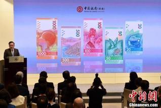 香港公布新钞 三大银行首统一背面主题