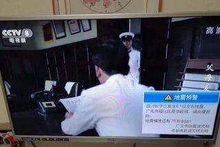 四川长宁地震的震前61秒与震后一夜