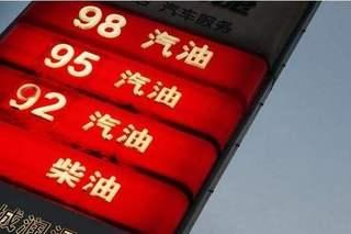 成品油價再次下調 92號油每升降0.32元