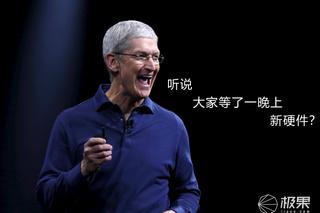苹果昨晚啥都没发布 但甩出堆收费项目