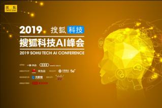 搜狐科技AI峰会启幕在即 敬请期待!