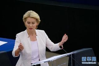 冯德莱恩当选欧盟委员会首位女主席
