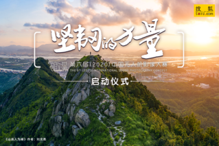 2020中国无人机影像大赛启幕