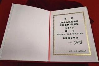 普京清华荣誉博士学位证书什么样?来看