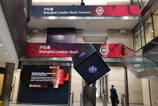 沪伦通在伦敦正式启动 到底怎么
