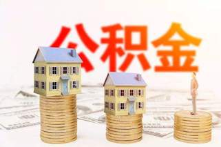 央行:公积金个人住房贷款利率暂不调整