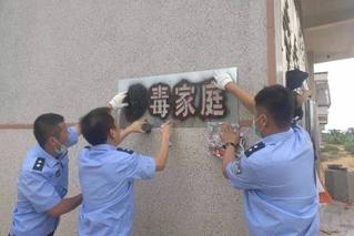 """广东10家房屋被喷""""涉毒家庭""""之后"""