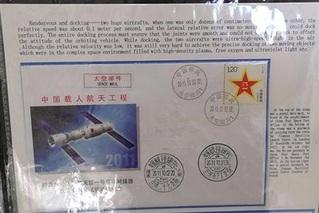 13枚珍贵太空邮件亮相重庆