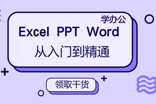 Excel PPT Word 从入门到精通教程合辑