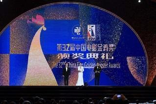 中国电影金鸡奖揭晓 王景春咏梅获帝后