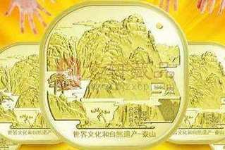 央行首發異形紀念幣 泰山幣預約火爆