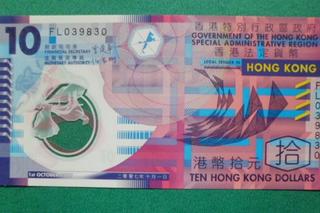 全世界最难伪造的钞票 中国入选一张