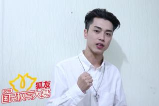 2019狐友国民校草钟怡大背头帅气潇洒