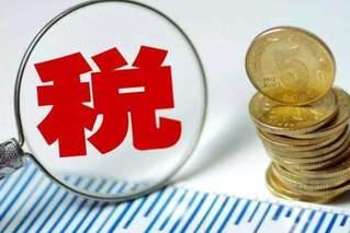 27省半年减税降费账本:广东规模最大